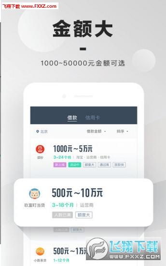 开薪钱包贷款appv1.0.0截图0