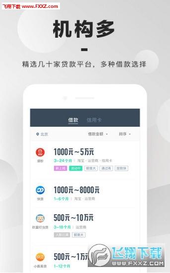 开薪钱包贷款appv1.0.0截图2