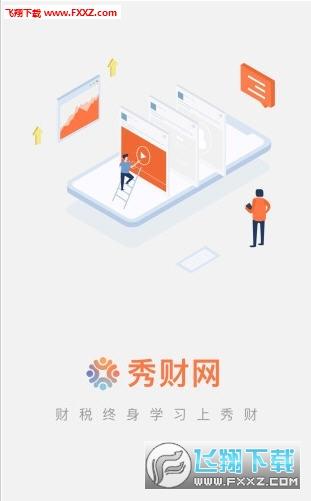 秀财会计课堂app4.5.9截图1