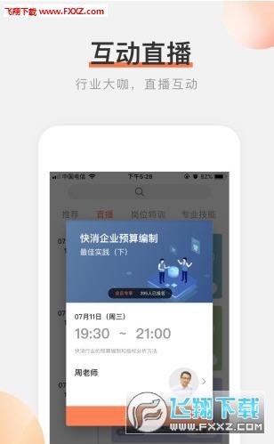 秀财会计课堂app4.5.9截图0