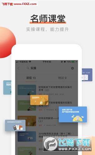秀财会计课堂app4.5.9截图2