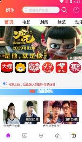 ��米app4.0.7截图0