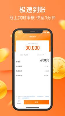 奔宝贷app1.0截图2