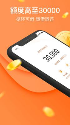 奔宝贷app1.0截图1
