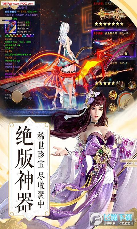 纵剑仙界bt版1.0截图3