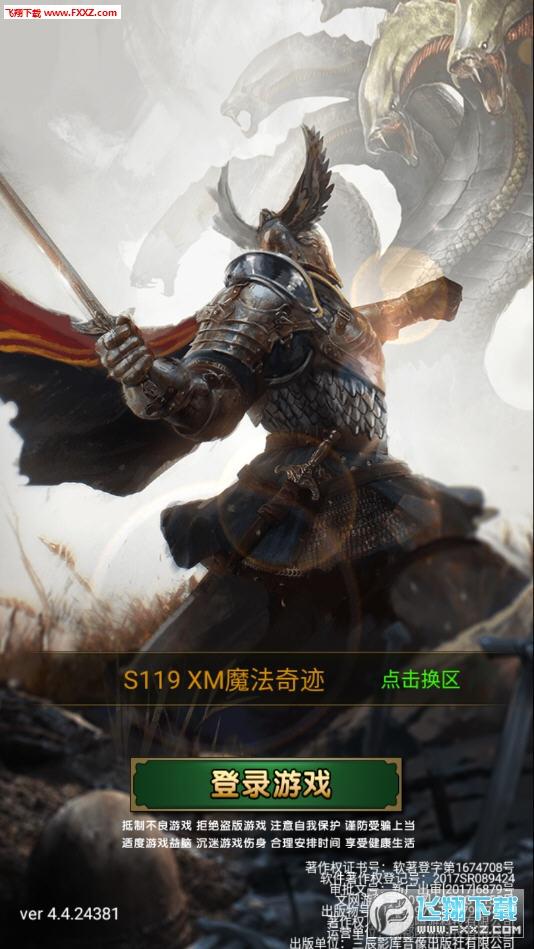 战神新世纪之魔法门徒官方版4.00.4截图0