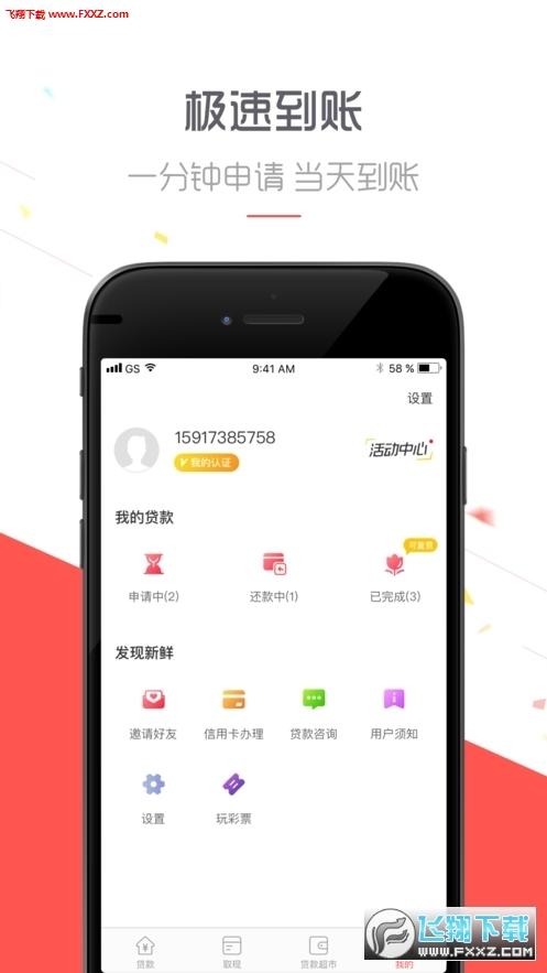 牛肉干贷款app1.0截图1