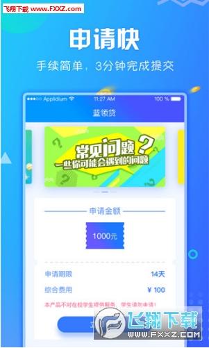 小驴分期贷款appv1.0截图0