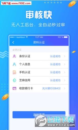 小驴分期贷款appv1.0截图1