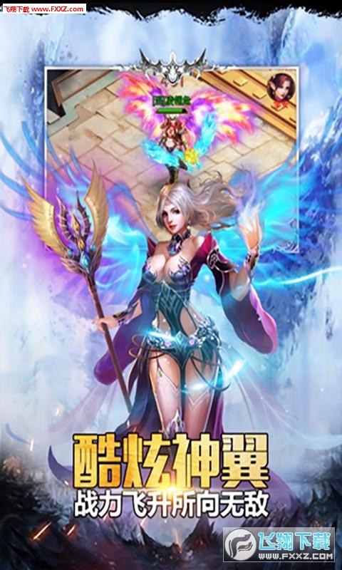 天使荣耀礼包版1.0.0截图2