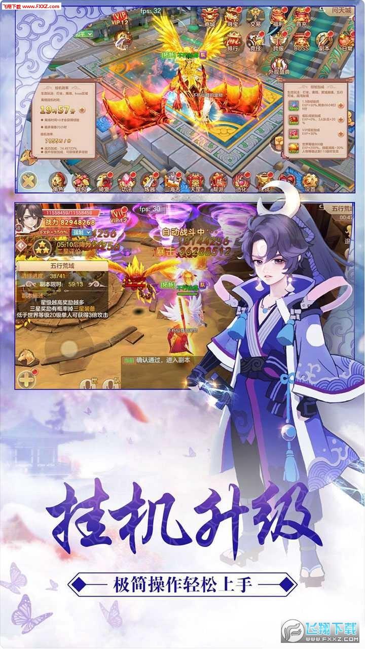龙神勇士安卓版v4.3.0截图0