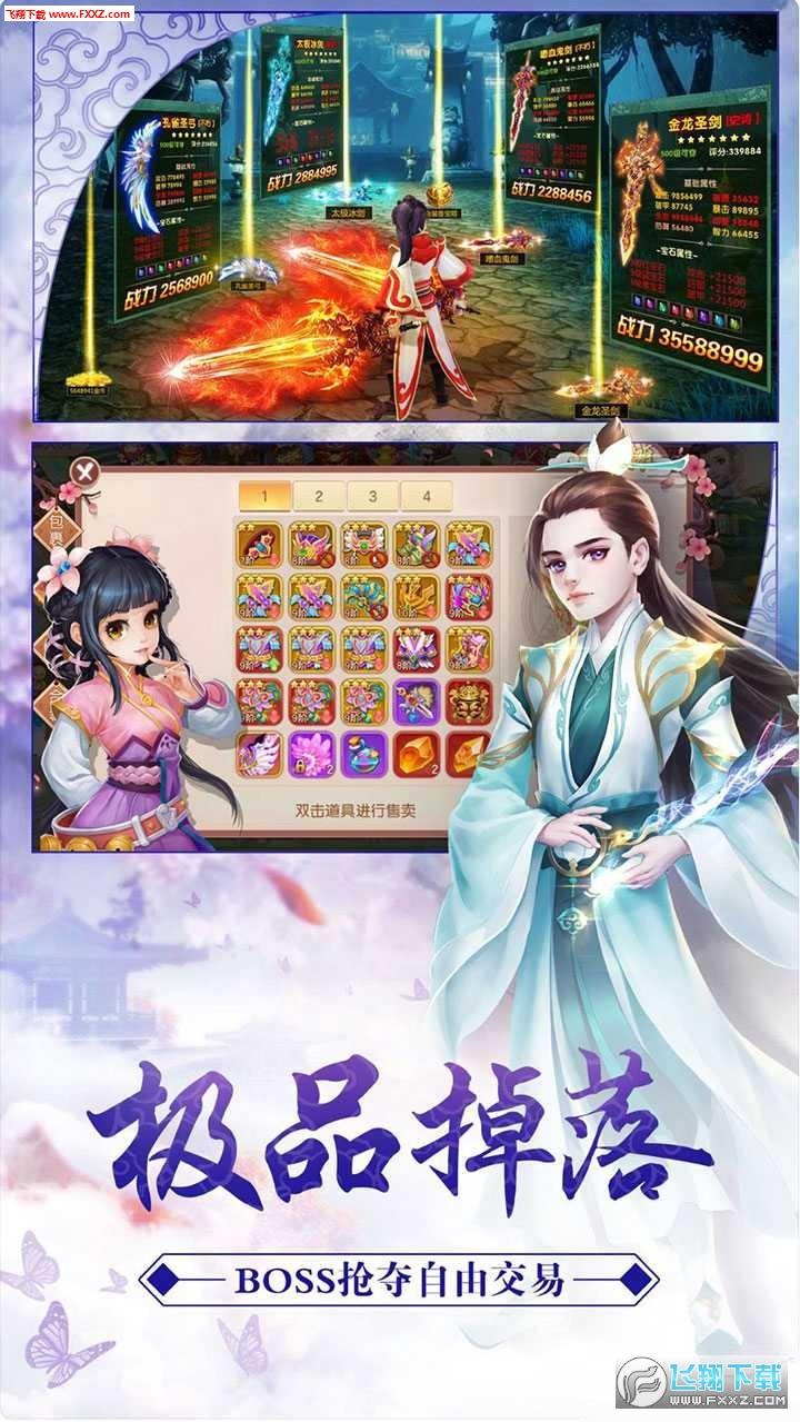 龙神勇士安卓版v4.3.0截图2