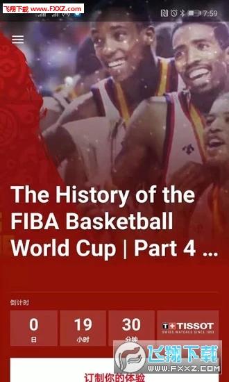 FIBAWC软件官方版v1.8截图0