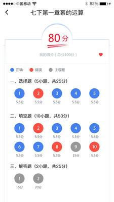 慧数学app安卓版V1.0.0截图3