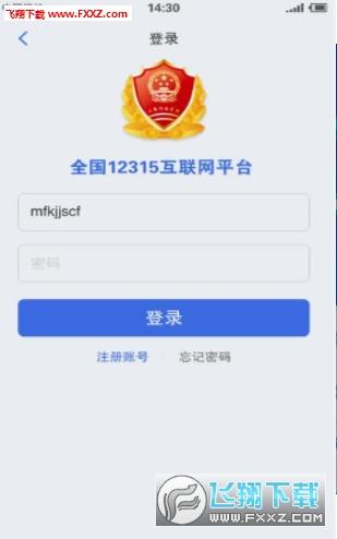 全国12315互联网平台官方版2.8.0截图0