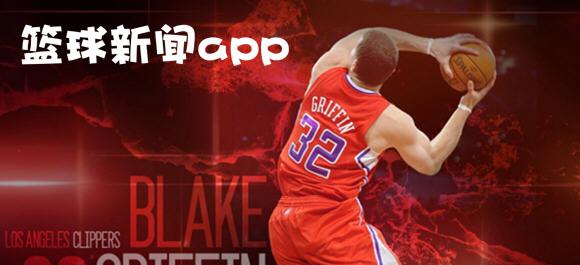篮球新闻app_篮球世界杯app_篮球app排行榜