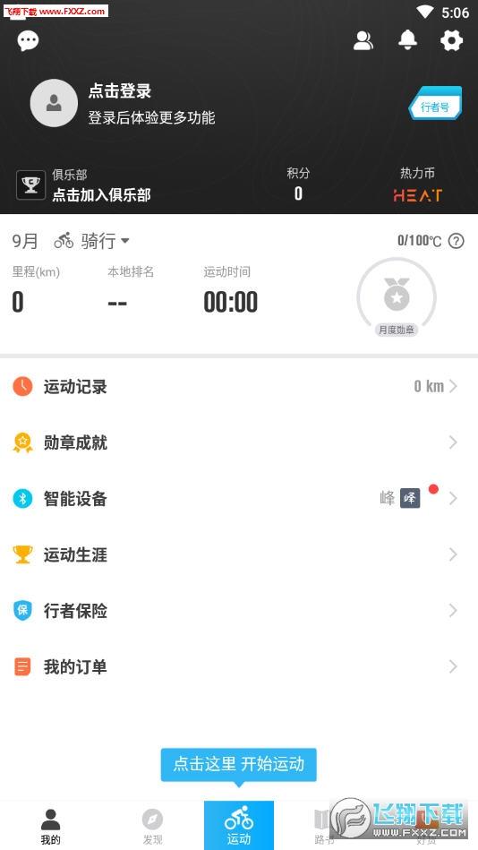 i行天下app3.8.5截图0