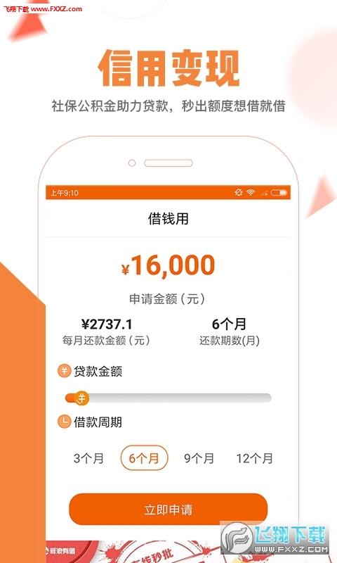 爱有钱贷款appv1.0截图0