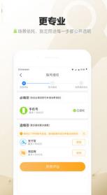 速借应急app1.0截图1