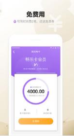 速借应急app1.0截图0