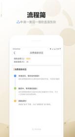 速借应急app1.0截图2