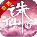 诛仙传星耀版v090417