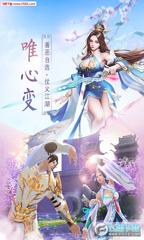 诛仙传星耀版v090417截图2