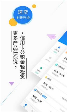 零点速贷app官方版v1.0.0截图0