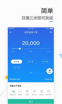 零点速贷app官方版v1.0.0截图2