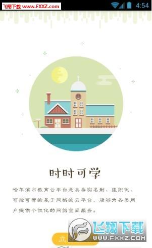 哈尔滨教育云平台app手机版1.4.2截图1