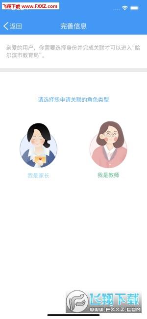 哈尔滨教育云平台app手机版1.4.2截图0