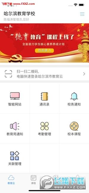 哈尔滨教育云平台app手机版1.4.2截图2