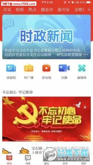 魅力兴安appv1.0.1截图1