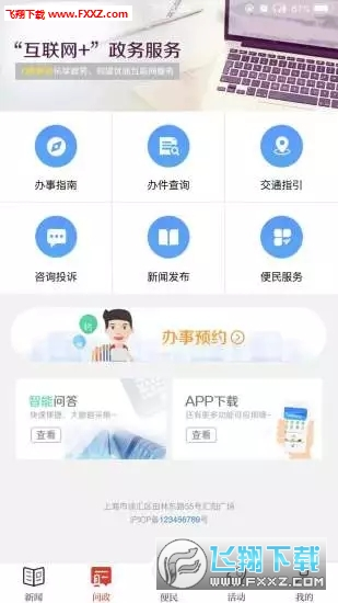 魅力兴安appv1.0.1截图2