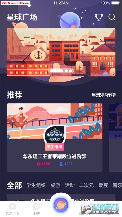 聚芒星球app安卓版1.0.4截图1