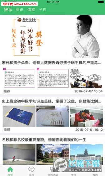 儒子牛app2.3.6截图2