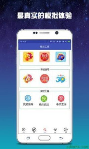 淘之家彩神appv1.0截图2