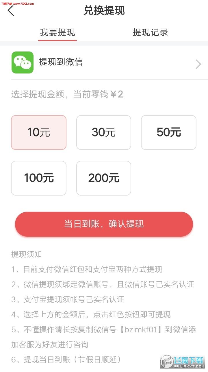 全民快讯app手机版1.0截图0