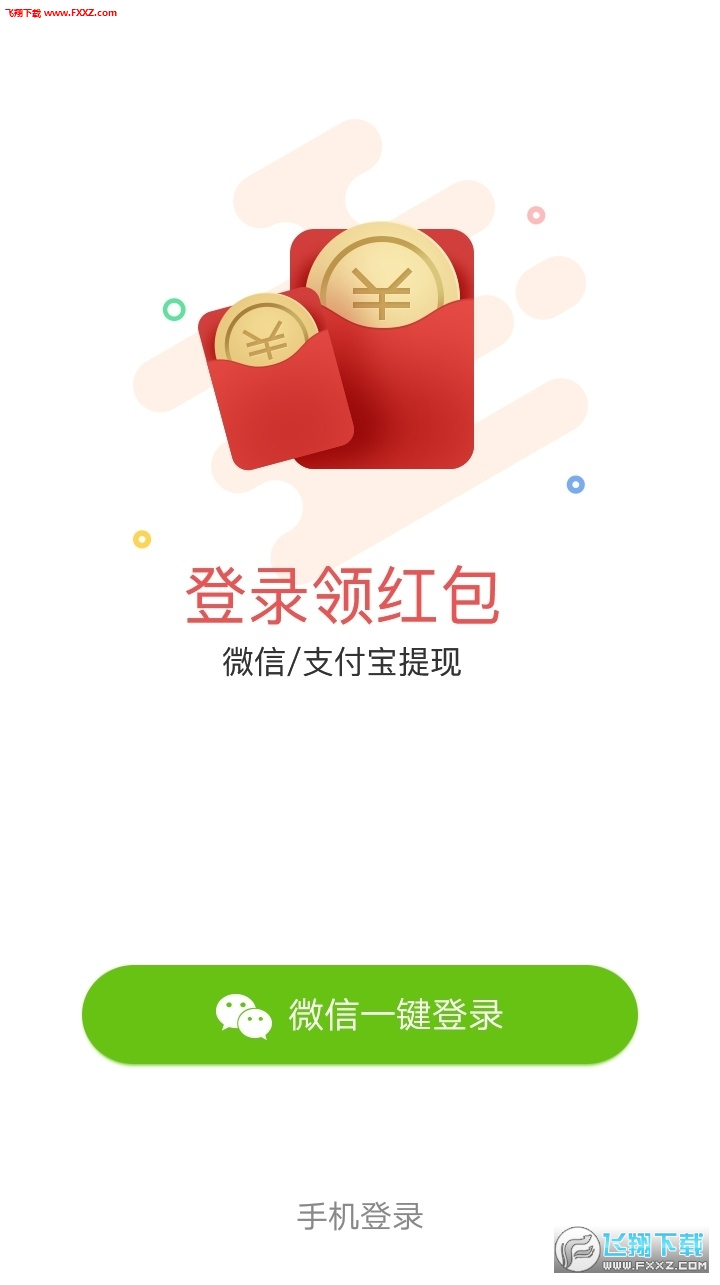 全民快讯app手机版1.0截图1