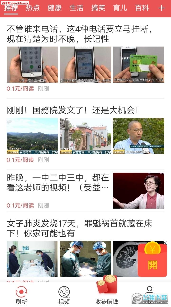 全民快讯app手机版1.0截图2