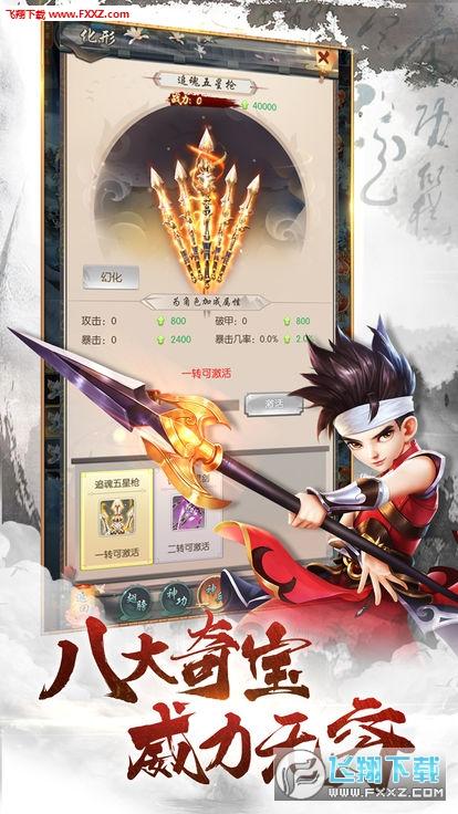 萌侠出击变态版2.0.15截图2