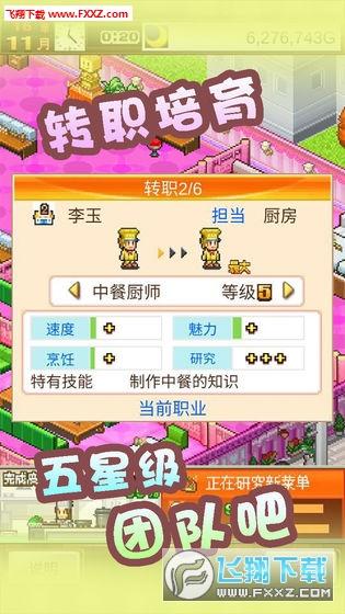 美食梦物语中文版v1.20截图1