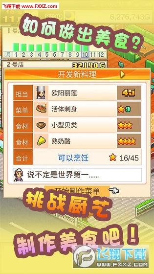 美食梦物语中文版v1.20截图3