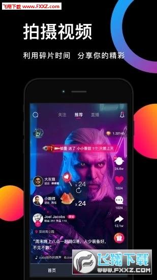 鸽迷短视频app官方版1.0截图3