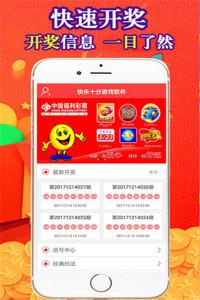 8亿彩票appv1.0截图1