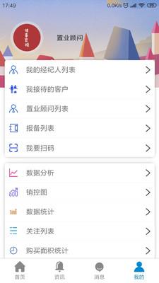 优房有客app1.0.4截图0