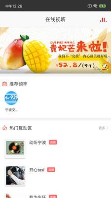 在宁波app官方版1.0.2截图2