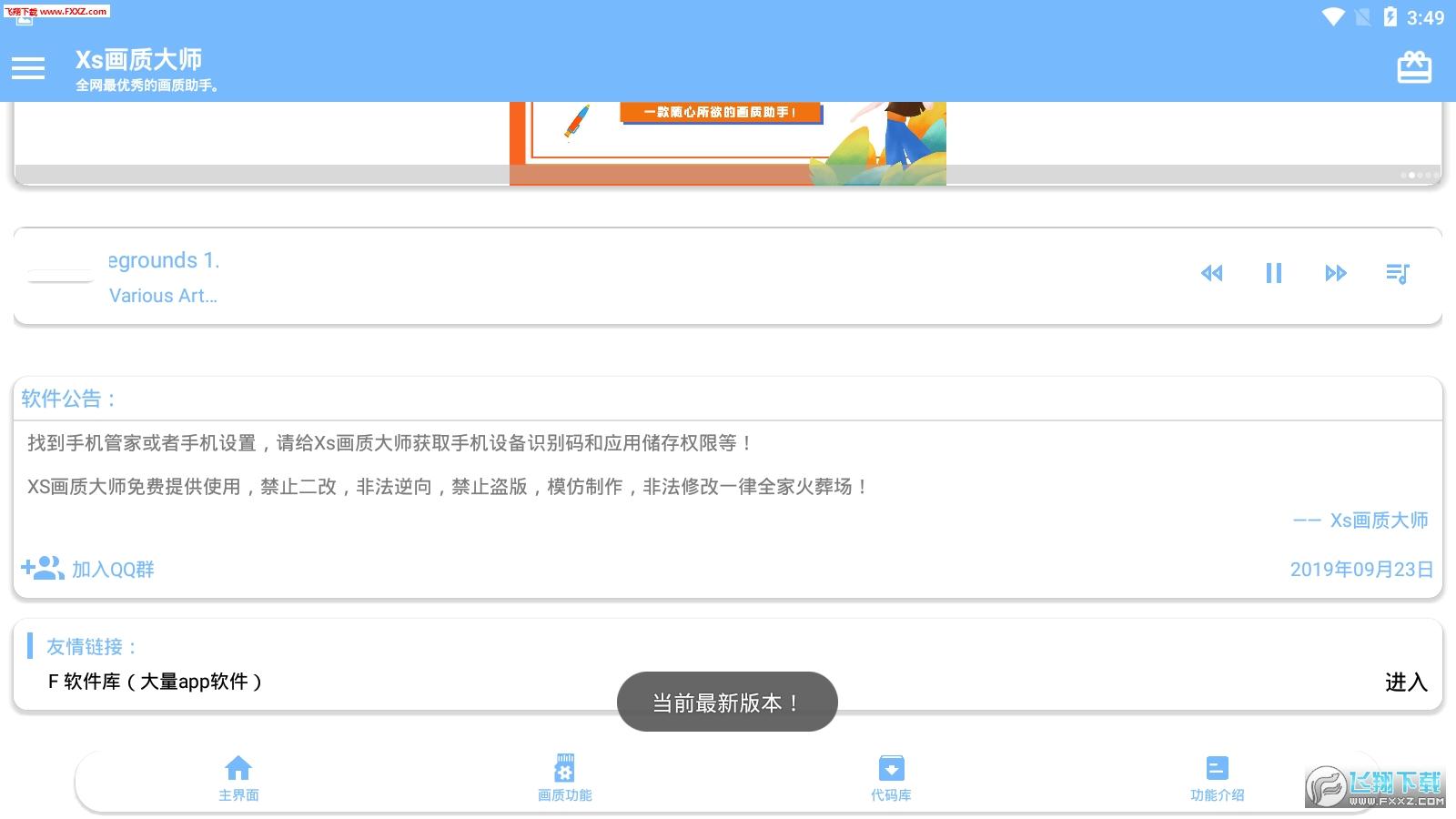 和平精英Xs画质大师app1.0截图0