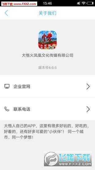 大悟同城appv5.3.2截图1