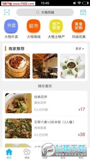 大悟同城appv5.3.2截图3